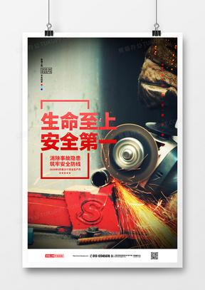 简约2020安全生产月主题宣传海报设计