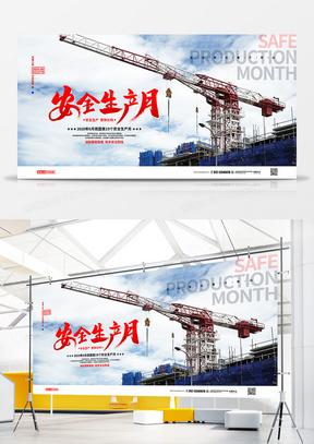 简约2020安全生产月主题宣传展板设计