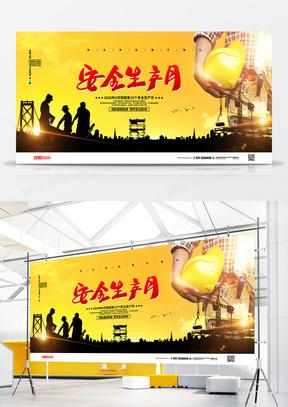 摄影合成简约2020安全生产月主题宣传展板设计