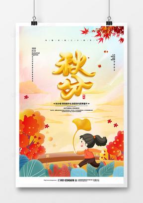 手绘插画二十四节气秋分宣传海报设计