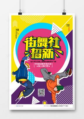 孟菲斯几何简约街舞社招新宣传海报设计