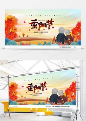 手绘插画简约重阳节宣传展板设计