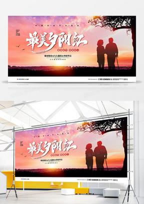 摄影合成简约最美夕阳红重阳节宣传展板设计