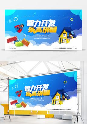 蓝色简约智力开发乐高拼图暑假培训班宣传展板设计