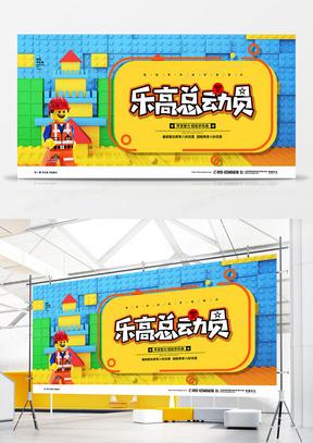 C4D简约乐高总动员暑期培训班宣传展板设计