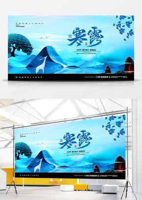 蓝色中式简约二十四节气寒露宣传展板设计