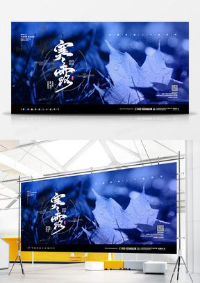 蓝色简约二十四节气寒露宣传展板设计