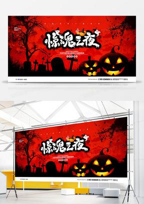 红色恐怖惊魂之夜万圣节宣传展板设计
