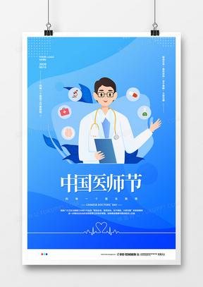 蓝色扁平化简约中国医师节宣传海报设计