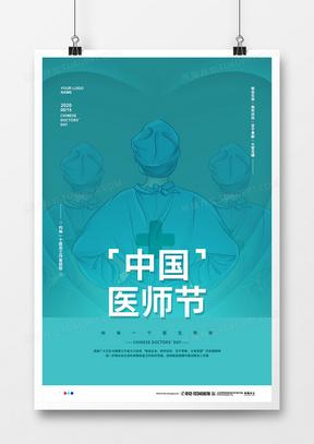 绿色简约中国医师节宣传海报设计