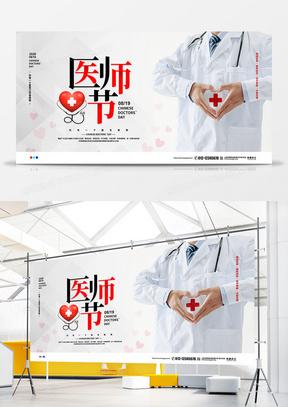 白色简约中国医师节宣传展板设计