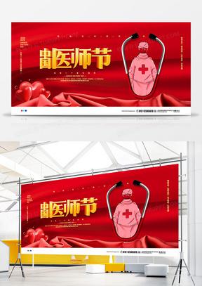 红色简约中国医师节宣传展板设计