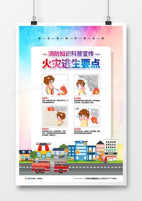 手绘卡通简约消防知识科普宣传海报设计