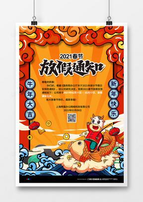 手绘国潮简约2021春节放假通知宣传海报设计