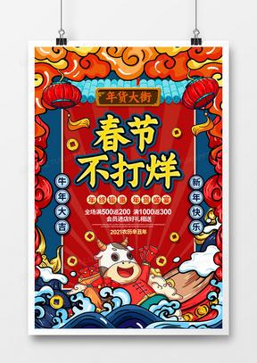 手绘国潮2021牛年春节不打烊年货节促销海报设计
