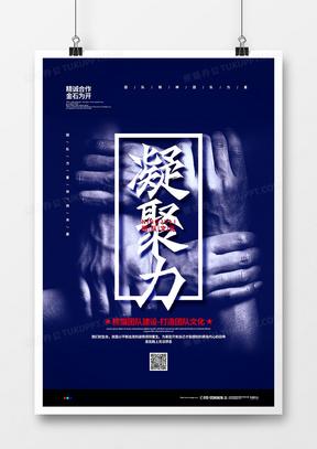 蓝色创意凝聚力团队文化宣传海报设计
