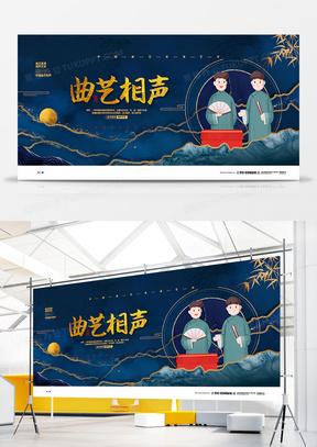 蓝色鎏金大气中国曲艺相声宣传展板设计