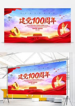 党建大气建党100周年建党节宣传展板设计