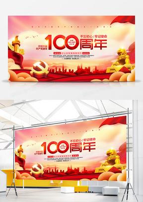党建简约大气建党100周年建党节宣传展板设计