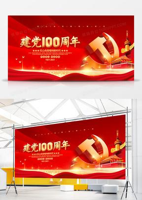 红色大气建党100周年党建党政宣传展板设计