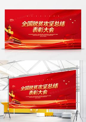 红色大气全国脱贫攻坚总结表彰大会背景展板设计