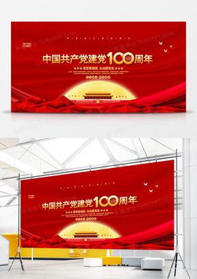 红色大气中国共产党建党100周年党建党政宣传展板设计