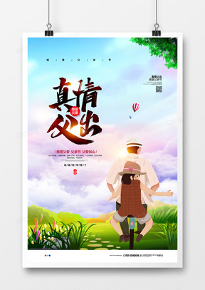 插画简约真情父出父亲节宣传海报设计