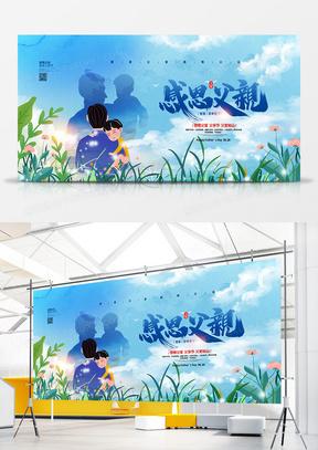 水彩简约感恩父亲父亲节宣传展板设计