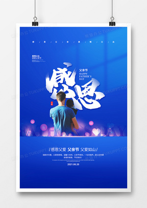蓝色简约感恩父亲节节日宣传海报设计