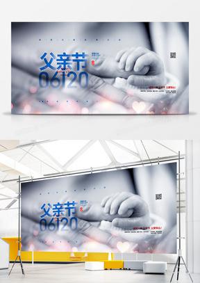 复古简约父亲节节日宣传展板设计