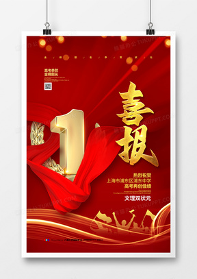 红色大气高考金榜题名喜报贺报宣传海报设计