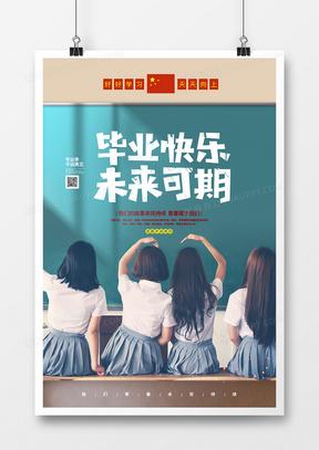 文艺简约毕业快乐未来可期毕业季宣传海报设计