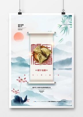 中国风简约端午安康端午节宣传海报设计