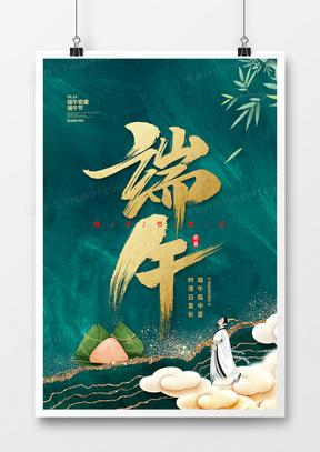 绿色鎏金简约端午节节日宣传海报设计