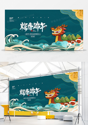 国潮简约粽香端午端午节宣传展板设计