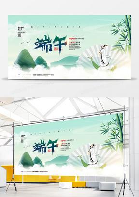 中国风简约端午节节日宣传展板设计