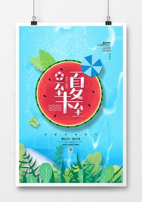 清新简约二十四节气夏至宣传海报设计
