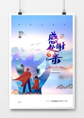 剪影简约感谢父亲父亲节宣传海报设计