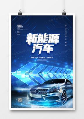 蓝色科技新能源汽车宣传海报设计
