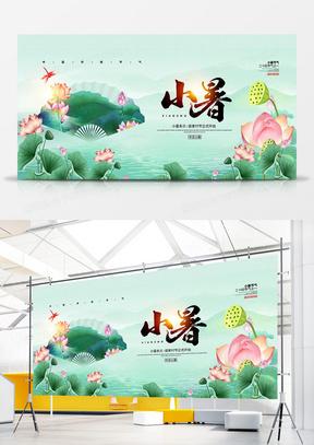 手绘插画二十四节气小暑宣传展板设计