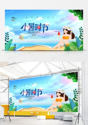 清新简约风二十四节气小暑节气宣传展板设计