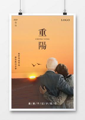 创意唯美重阳节老人背影摄影合成海报