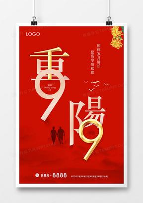 红色简约九九重阳节活动海报