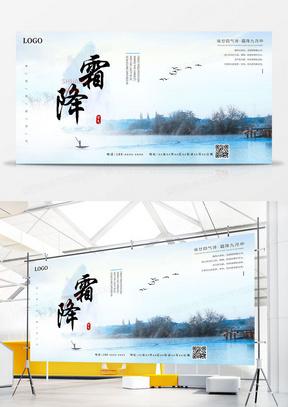 唯美二十四节气之霜降节气摄影合成展板设计