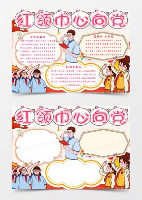 卡通风红领巾心向党小报国产成人夜色高潮福利影视