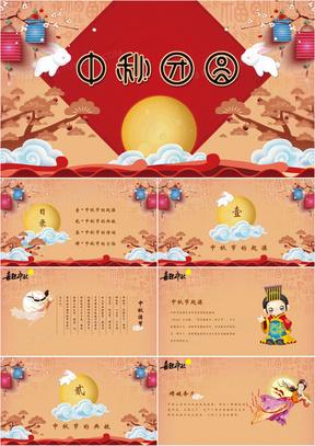 八月十五庆中秋节日介绍宣传PPT模板