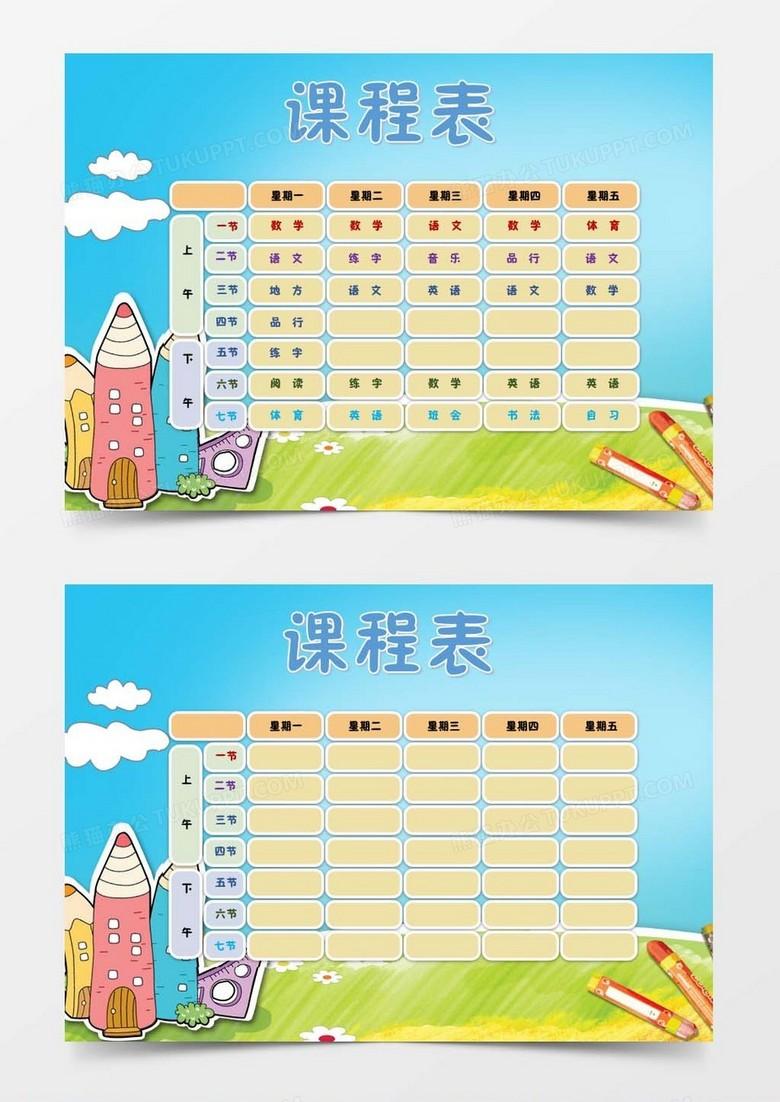 word模板 手抄报/小报 a4尺寸中小学生卡通课程表设计word课程表模板