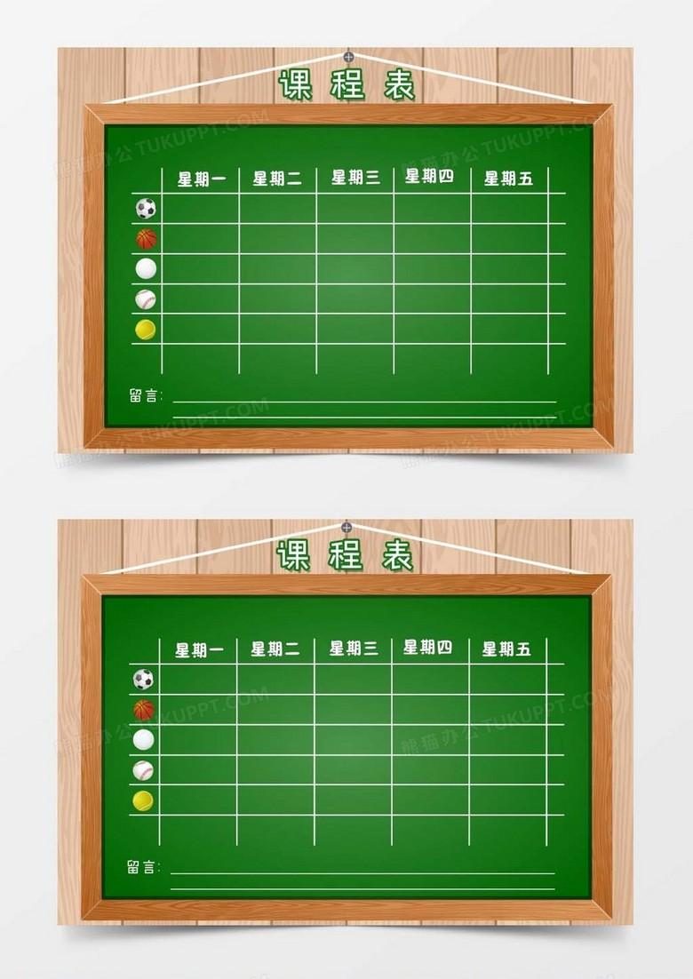 绿色创意中小学生卡通课程表设计word课程表模板图片