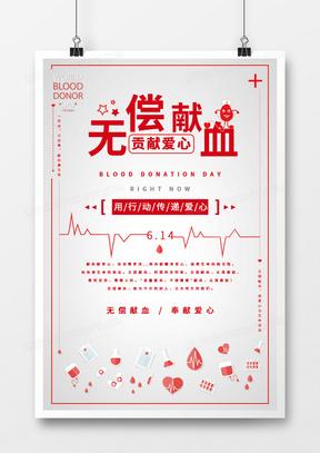 简约创意世界无偿献血日宣传海报