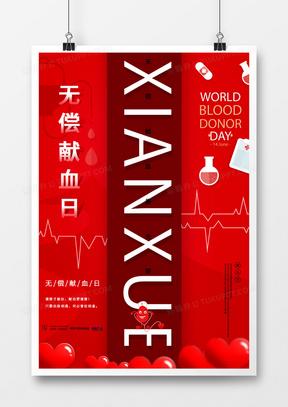 简约风创意世界无偿献血日宣传海报